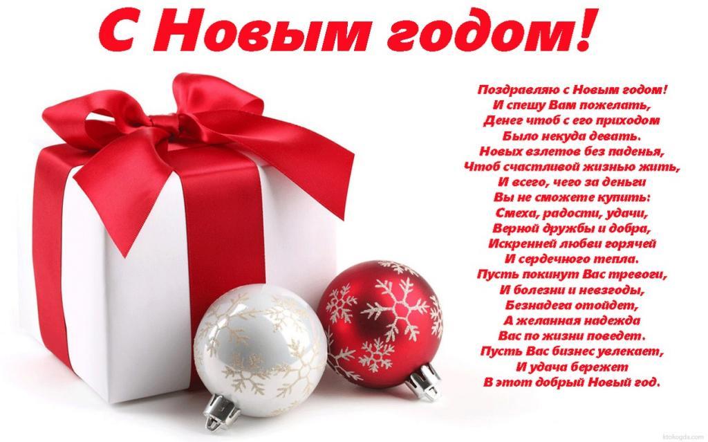 Пожелание всем с новым годом
