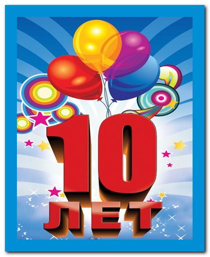 Поздравления с юбилеем фирмы 10 лет прикольные